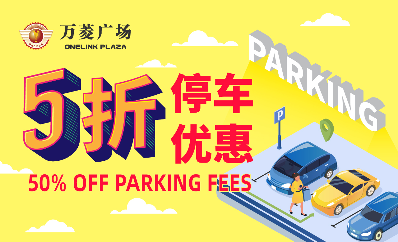 Now you can enjoy 50% discount if you park in Wanling square