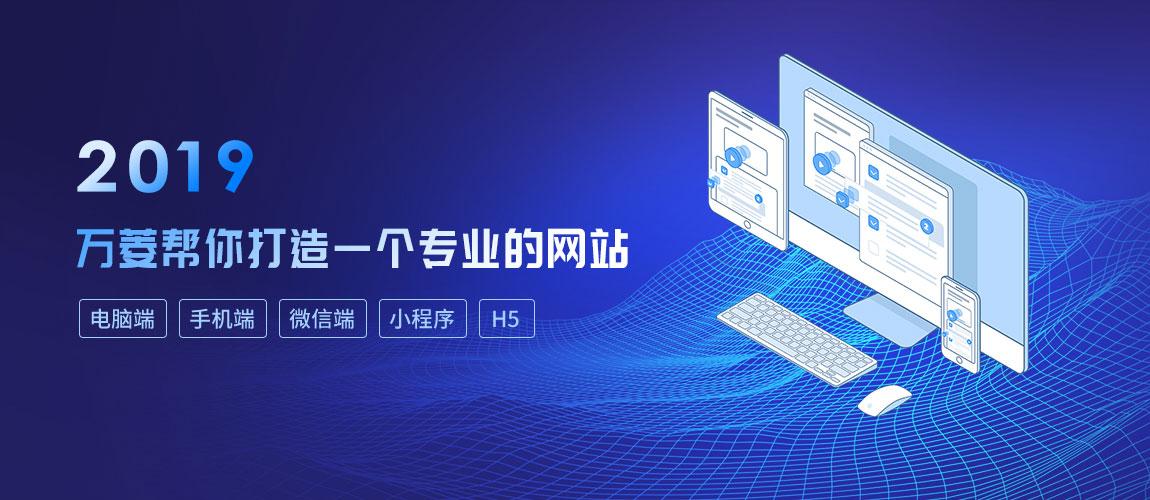 2019 万菱帮你打造一个专业的网站