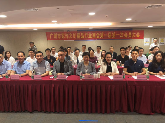 First Membership Conference of Guangzhou Chamber of Commerce for Home Decoration and Textile Creation