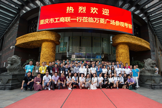 Chongqing Federation of Industry and Commerce visited Wanling Square