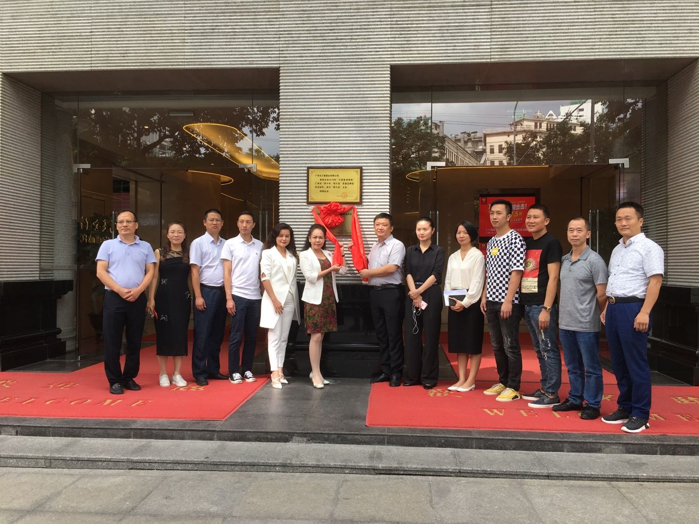 Wanling Square Foreign Trade Comprehensive Service Station Pilot Listing Ceremony
