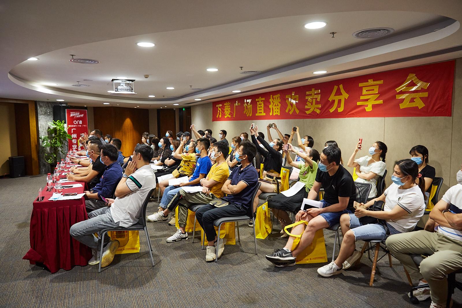 Wanling square live sales sharing meeting