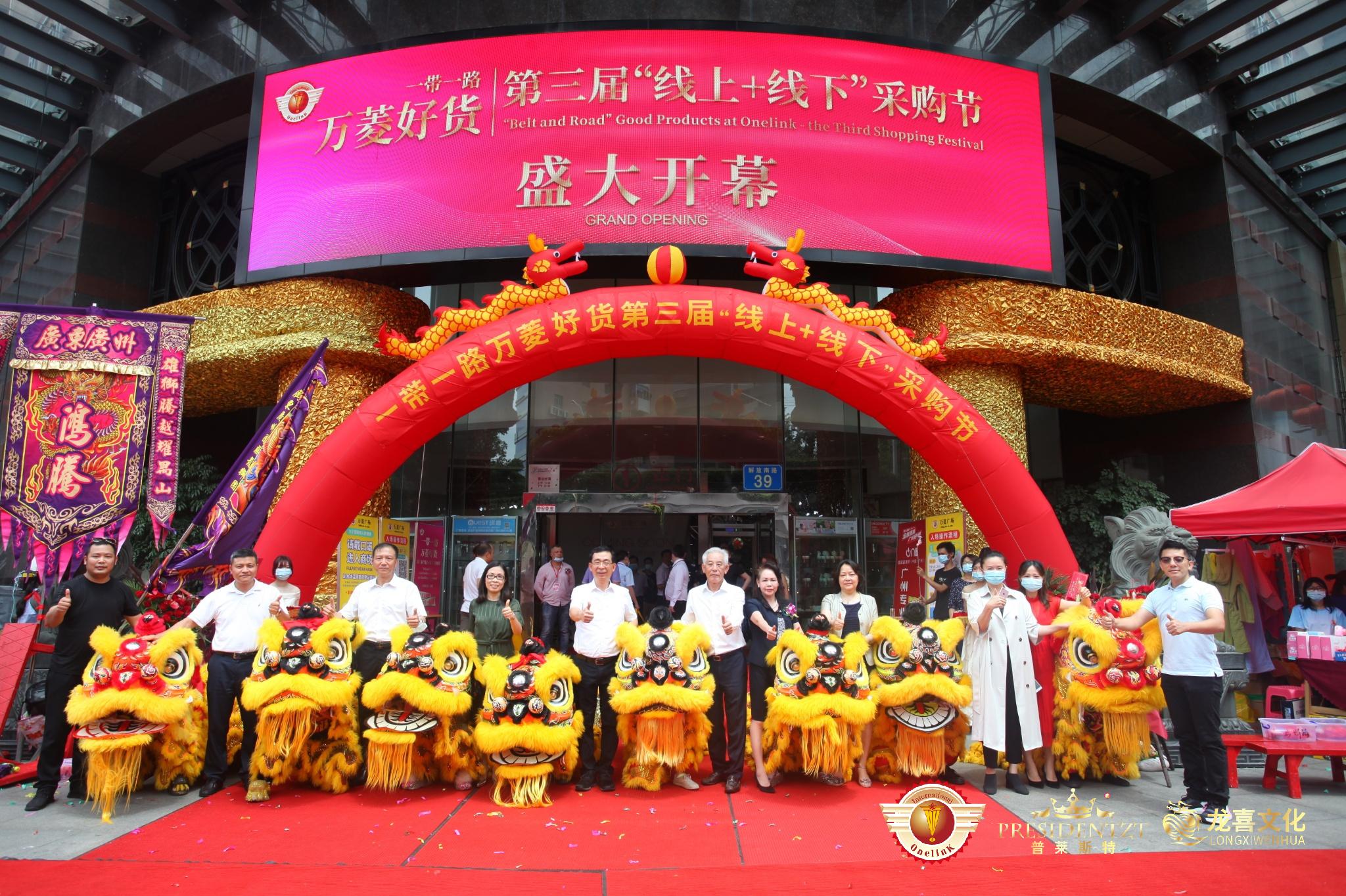 One belt, one road, good cargo, the third Online + offline shopping festival opens.
