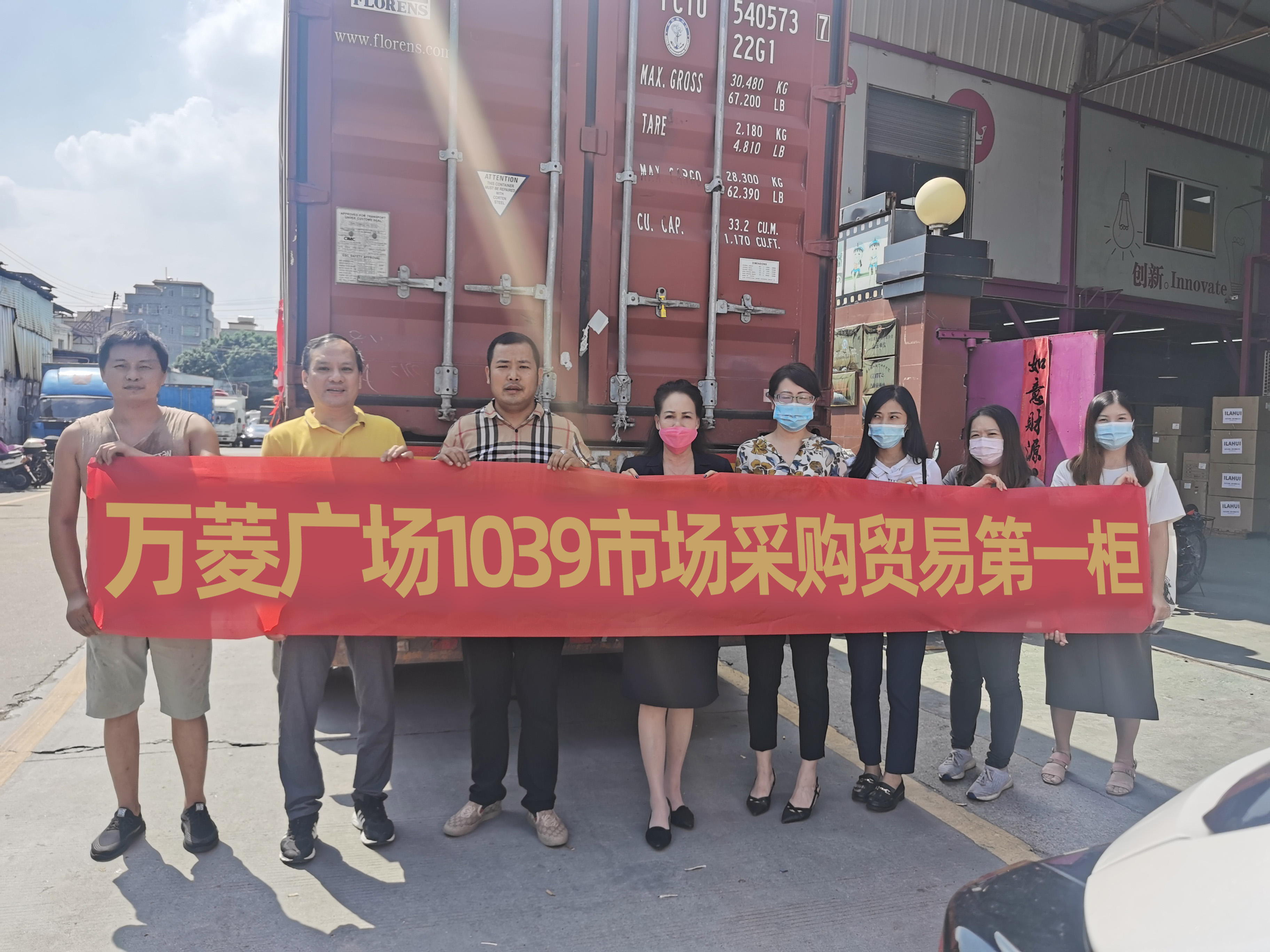 Wanling Plaza issued the first order of