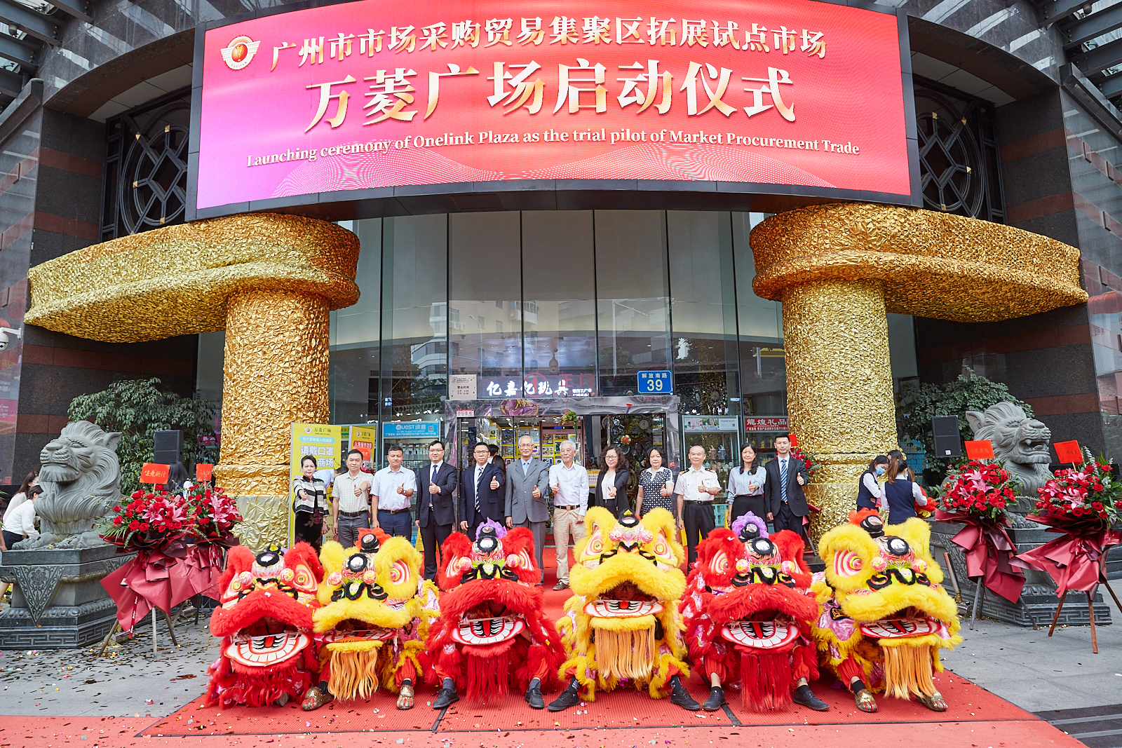 广州市市场采购贸易集聚区拓展试点市场——万菱广场启动仪式