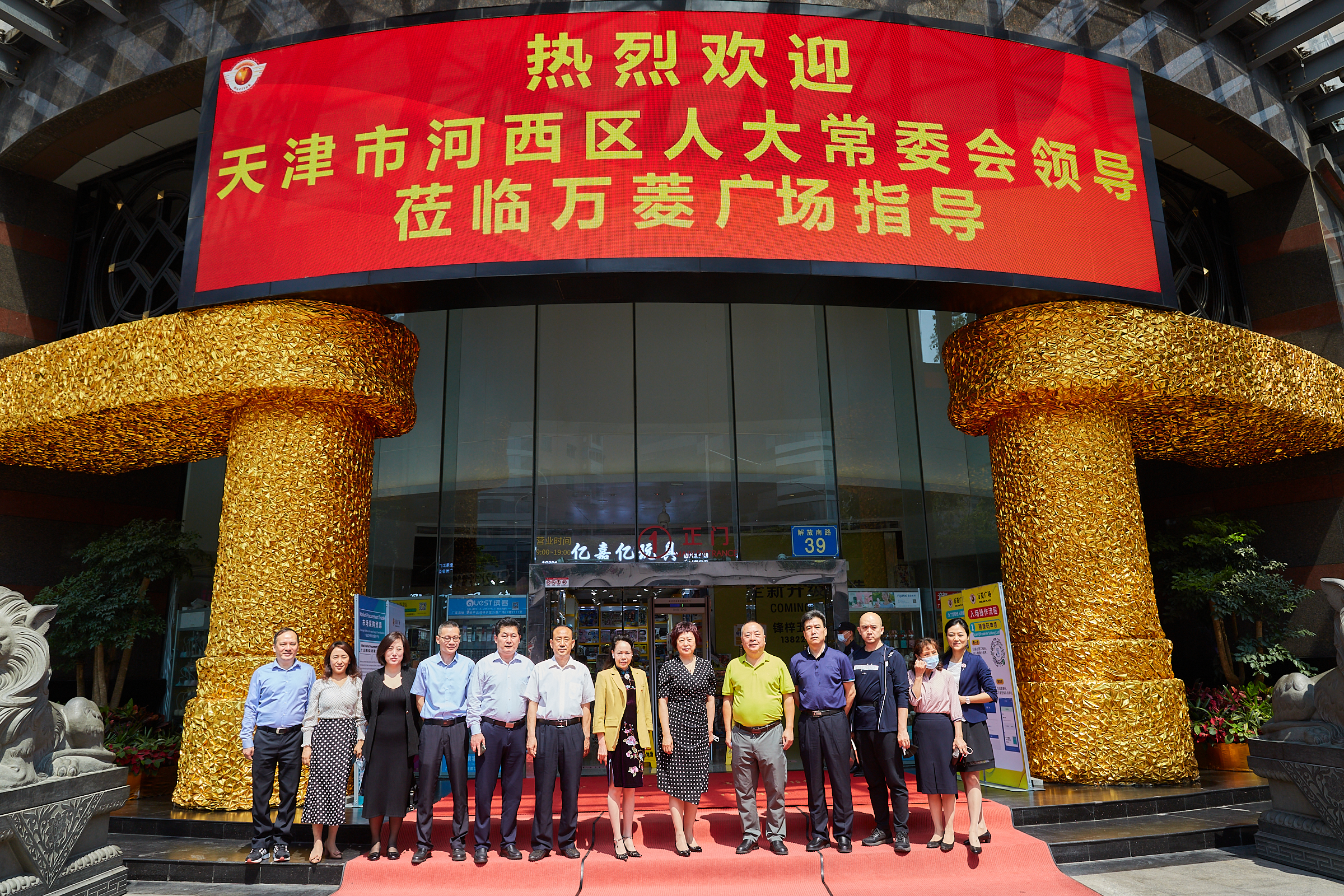 Leaders of Tianjin Hexi District People's Congress Standing Committee visited Wanling square