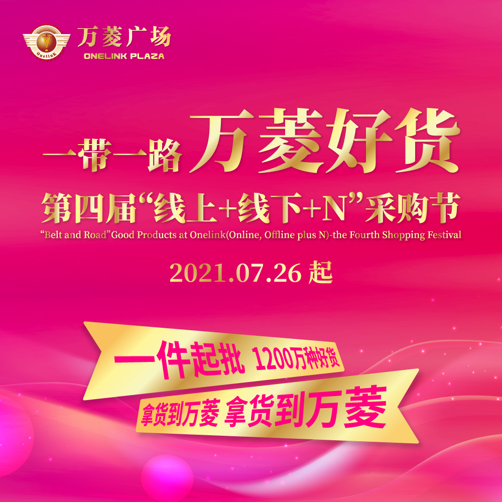 One belt, one road, fourth million online products, the next online shopping festival is on the way to the grand opening of the +N.